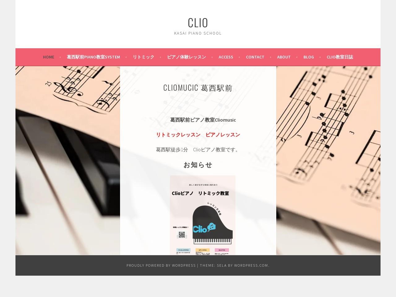 CLIO PIANO SCHOOLのサムネイル