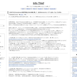 [SWITCH] Homebrewが使用可能なRAMの量に関して - 多分RetroArchユーザーは知っておく方が良い - Info Thief