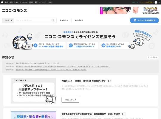 トップページ - ニコニ・コモンズ