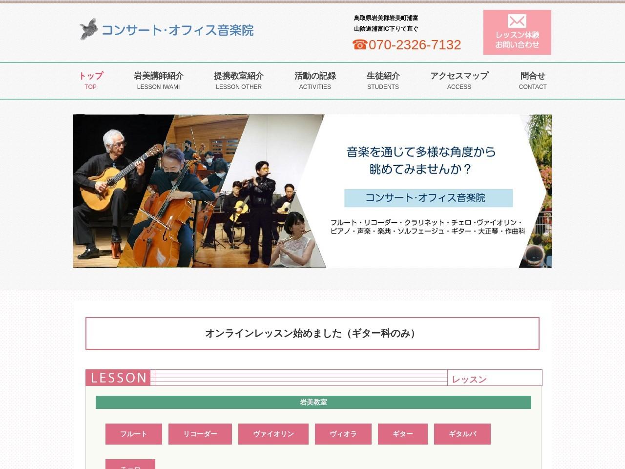 コンサート・オフィス音楽院のサムネイル