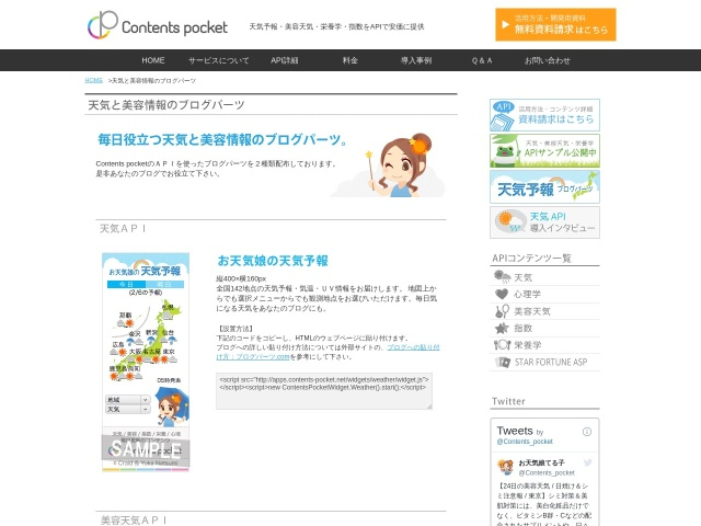 http://contents-pocket.net/blogparts.html