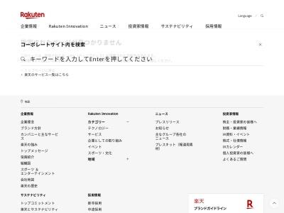 http://corp.rakuten.co.jp/brand/rules/