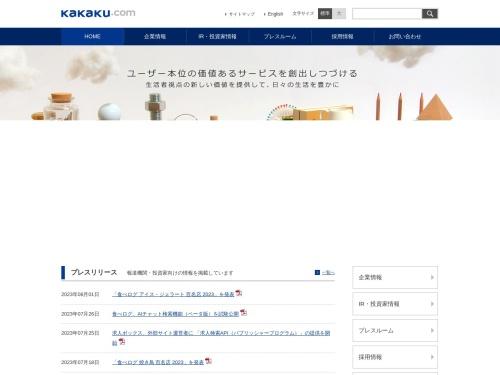 http://corporate.kakaku.com/