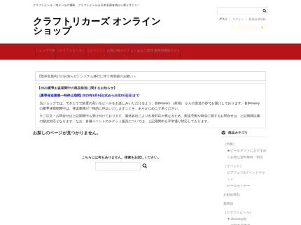 http://craftliquors.jp/shop/beer-con-20130609/