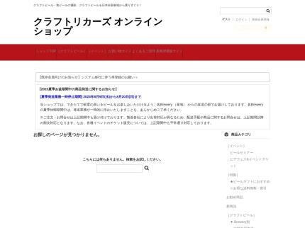 http://craftliquors.jp/shop/beercon-sumida20151011/