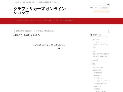 http://craftliquors.jp/shop/beercon20150614/