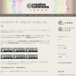 クリエイティブ・コモンズ・ライセンスとは | creative commons JAPAN