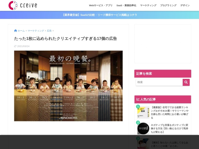http://creive.me/archives/2322/