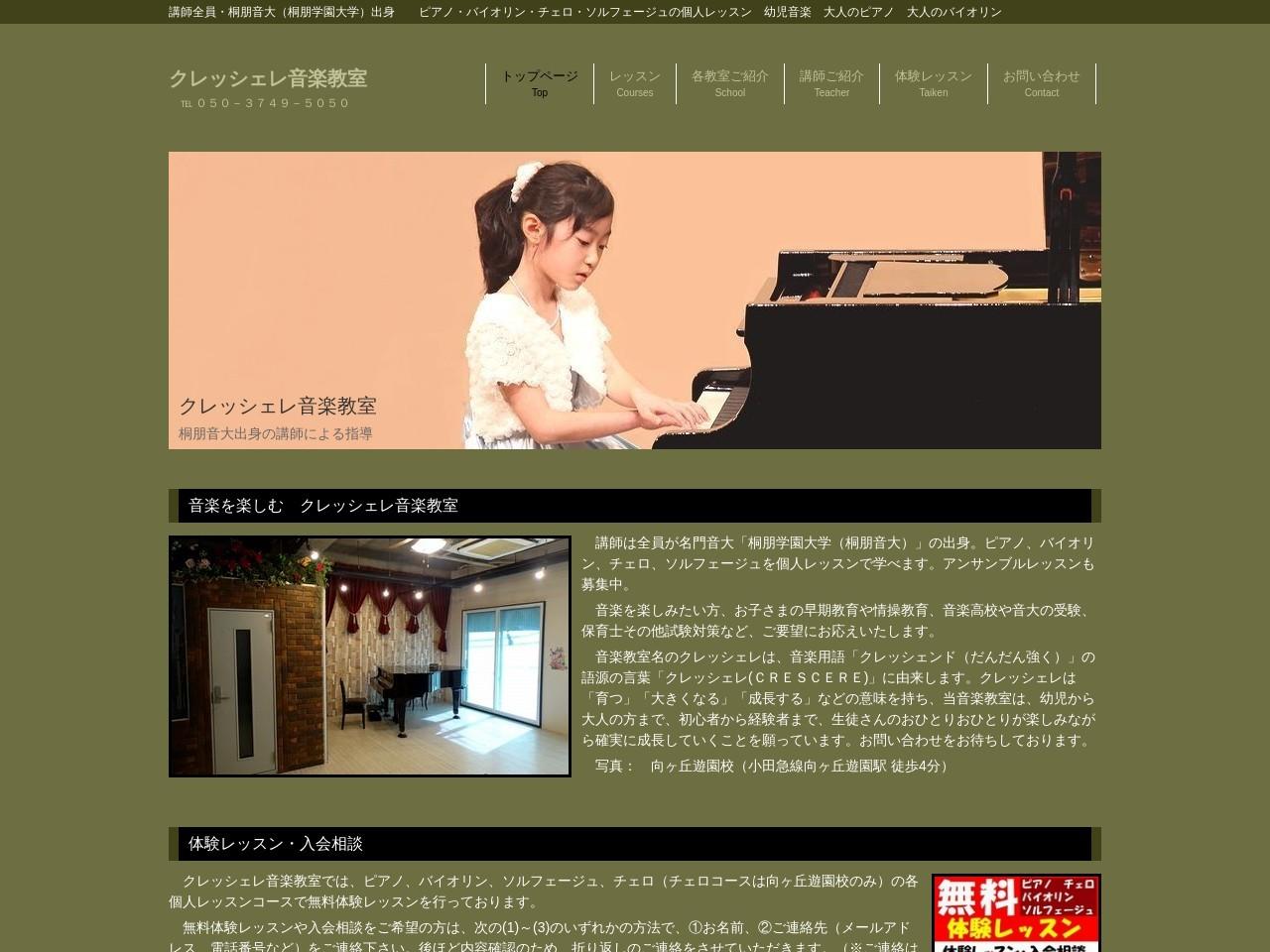 クレッシェレ音楽教室(向ヶ丘遊園校)のサムネイル