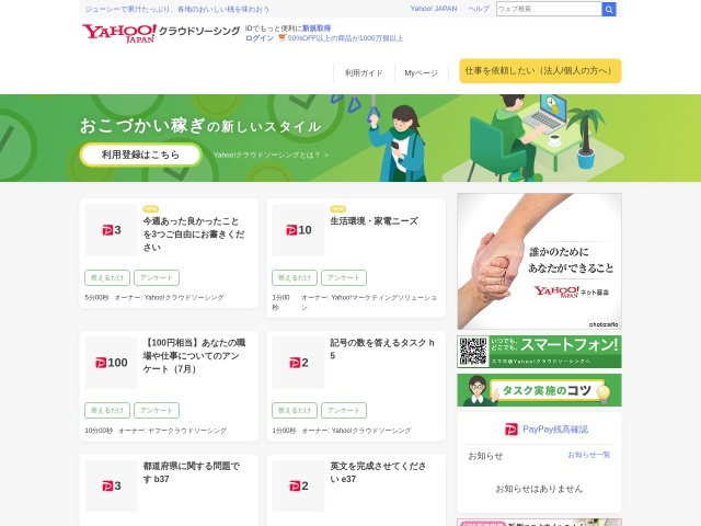 http://crowdsourcing.yahoo.co.jp/