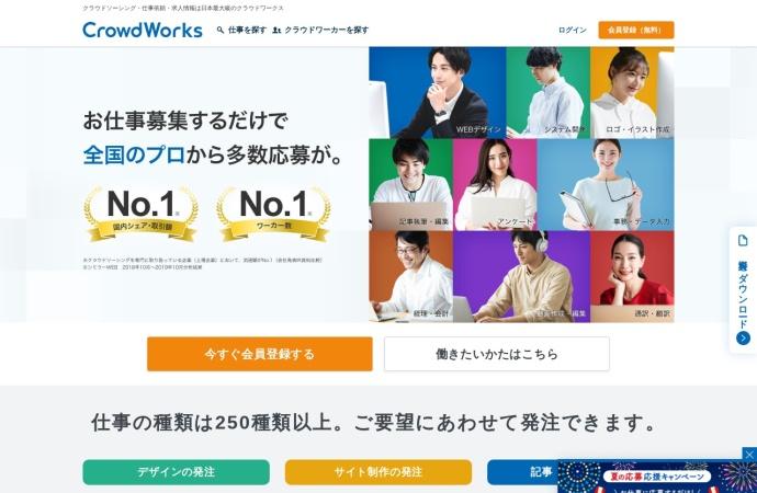 http://crowdworks.jp/
