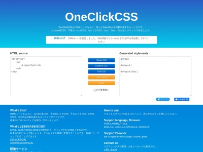 効率化!HTMLからCSSセレクタを自動生成してくれるサービス比較