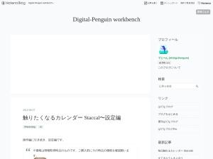 触りたくなるカレンダー Staccal~設定編 – Digital-Penguin workbench