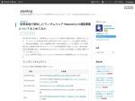 http://d.hatena.ne.jp/Kango/20170513/1494700355