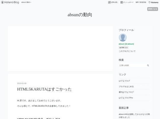 2013-01-08 - absunの動向