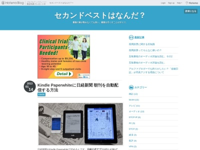 http://d.hatena.ne.jp/akb2011/20130114/p1
