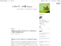 http://d.hatena.ne.jp/don2don/20120315/1331812111