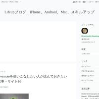 Evernoteを使いこなしたい人が読んでおきたい記事・サイト10 - Lifeupブログ iPhone、Android、Mac、スキルアップ