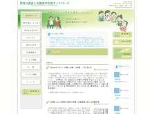 http://dansei-kaigo.jp/