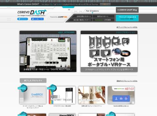"""つくりたい """"モノ"""" が """"カタチ"""" になるクラウドファンディングプラットフォーム - Cerevo DASH"""