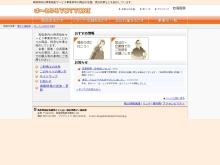 http://db.pref.tottori.jp/heartful.nsf/index.htm