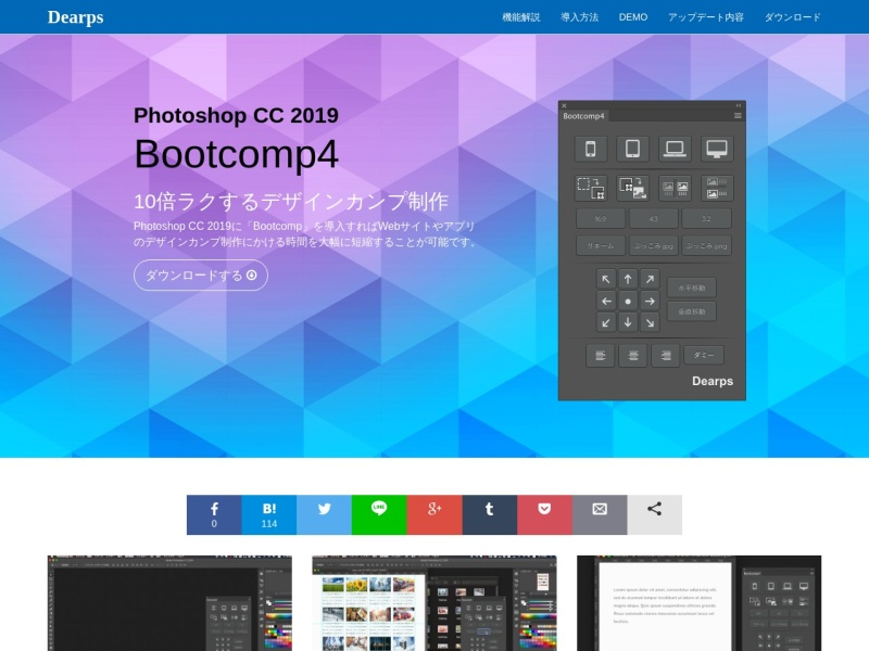 Bootcomp|PhotoshopでBootstrapサイトをデザインする時に便利なPhotoshopエクステンション