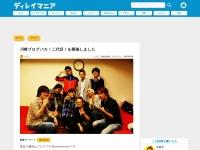 http://delaymania.com/201210/event/kawasaki_blogbaka2/