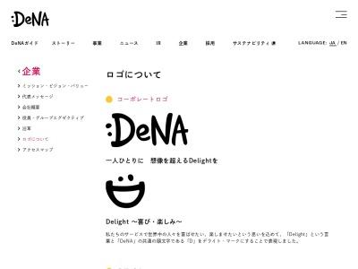 http://dena.com/jp/company/policy/logoguide.html