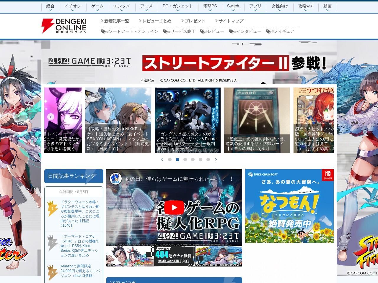 【週間ソフト販売ランキング TOP50】Switch版『マインクラフト』が2.7万本で1位(8月13日~19日) - 電撃オンライン