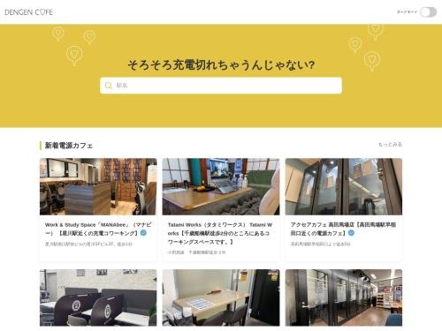 電源カフェ(コンセントカフェ)…電源・コンセント(AC電源)がありパソコン(PC)やモバイル端末を充電できるカフェ・喫茶店、レストラン、バーや図書館などの公共施設のナビ情報サービスサイト。無線LAN(wi-fi)の有無も確認できます<日本全国版>