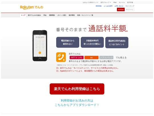 http://denwa.rakuten.co.jp/