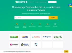 Магазин Deshevshe