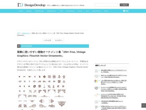 http://design-develop.net/web/free-vintage-graphics-flourish-vector-ornaments.html