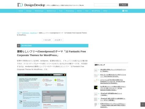 http://design-develop.net/wordpress/12-fantastic-free-corporate-themes-for-wordpress.html