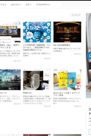 http://design-iketeru.azu-mi.com/