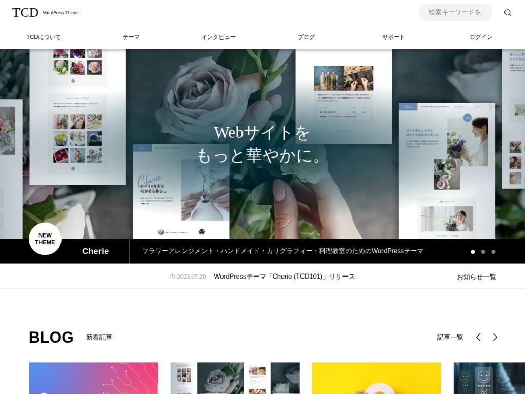 ワードプレステーマTCD   WordPressのテーマ・カスタマイズ情報サイト