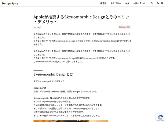 Appleが推奨するSkeuomorphic Designとそのメリットデメリット │ Design Spice