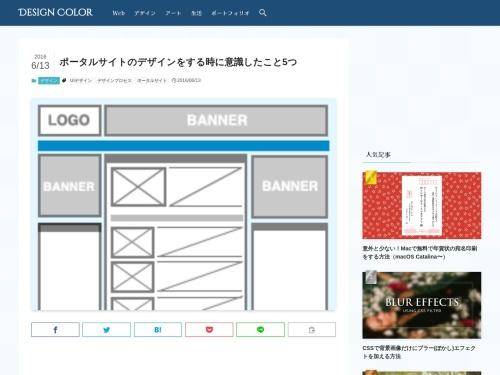 http://designcolor-web.com/2012/07/30/portal-site-design/