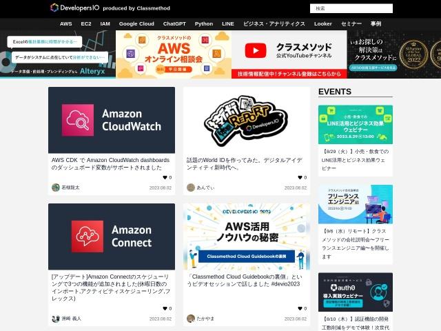 http://dev.classmethod.jp/