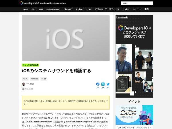 http://dev.classmethod.jp/smartphone/ios-systemsound/