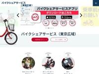 東京・千代田区コミュニティサイクル(レンタサイクル)-ちよくる