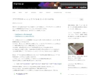 http://dogmap.jp/2012/09/06/cache-control/