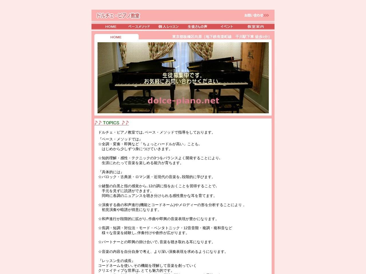 ドルチェ・ピアノ教室のサムネイル