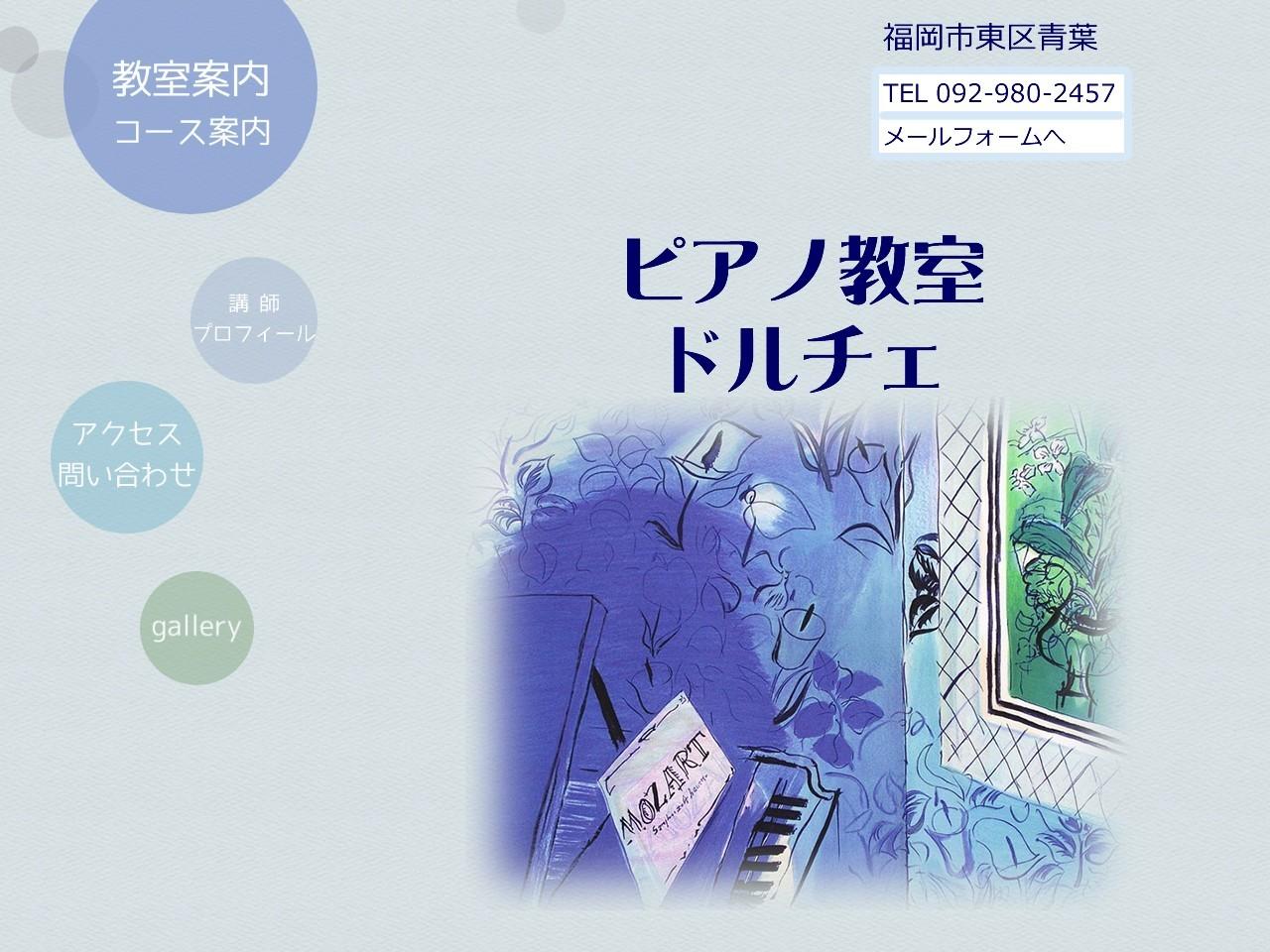 ピアノ教室ドルチェのサムネイル