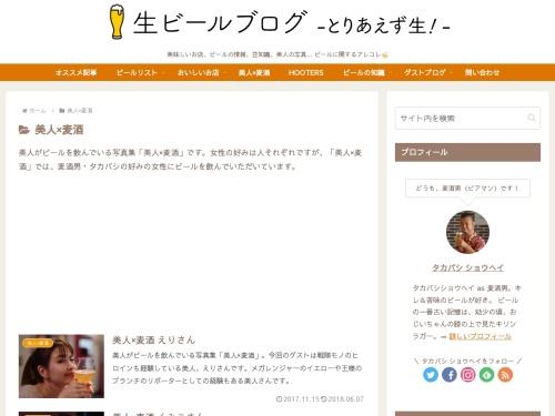 美人×麦酒 | 生ビールブログ -とりあえず生!-