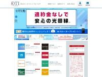 DTI(ドリーム・トレイン・インターネット) 公式サイト