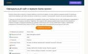 Промокод, купон ДОКТОР ВАТСОН Ресторан