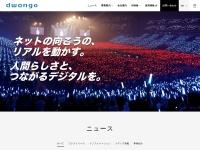 ドワンゴ 公式サイト