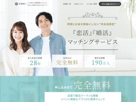 e-お見合いの口コミ・評判・感想