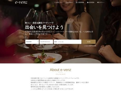 e-venz(イベンツ)の口コミ・評判・感想